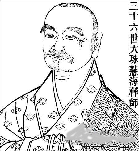 Instantaneous Awakening Chan Master Hui Hai
