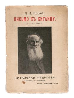 Tolstoy_Letter