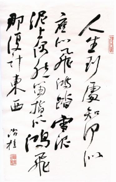 Calligraphy_1