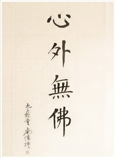 Nan_Calligraphy