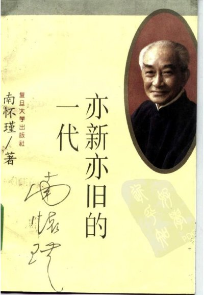 Chinese_generation