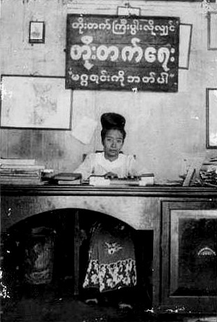 Daw Khin Myo Chit