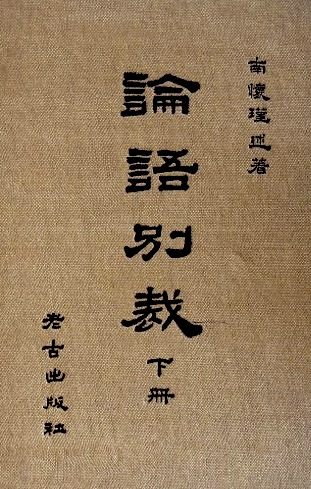 the recorded sayings of chan master Compra the recorded sayings of zen master joshu spedizione gratuita su ordini idonei.
