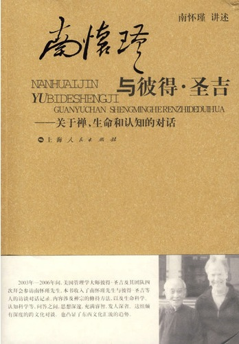 Nan_Senge_Book