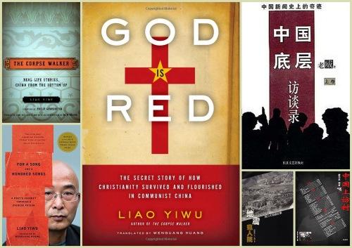 Works by Liao Yiwu