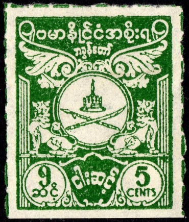 Burma_5c_revenue_stamp_from_Japanese_occupation