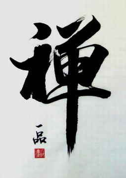 Chan Calligraphy